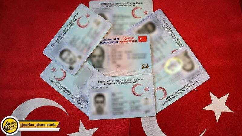 شرایط اخذ شهروندی در ترکیه تسهیل شد
