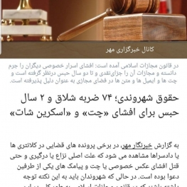 مجازات انتشار اسکرین شات و سواستفاده از آن