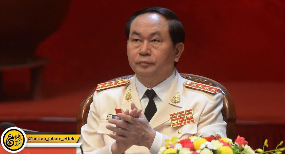 رئیسجمهور ویتنام درگذشت