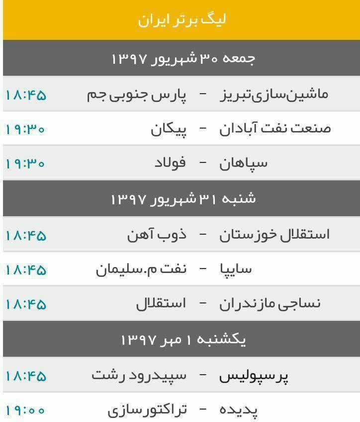 برنامه هفته هفتم رقابتهای لیگ برتر باشگاههای ایران