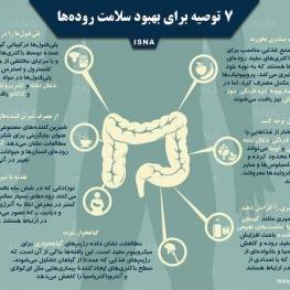 اینفوگرافی / راههایی برای بهبود سلامت رودهها