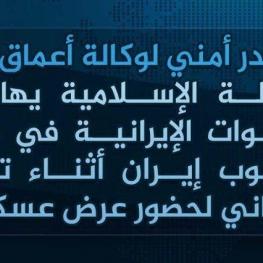 داعش هم مسئولیت حمله اهواز را بر عهده گرفت