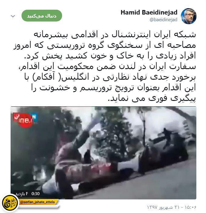 سفیر ایران در انگلیس اقدام تلویزیون ایران اینترنشنال را محکوم کرد