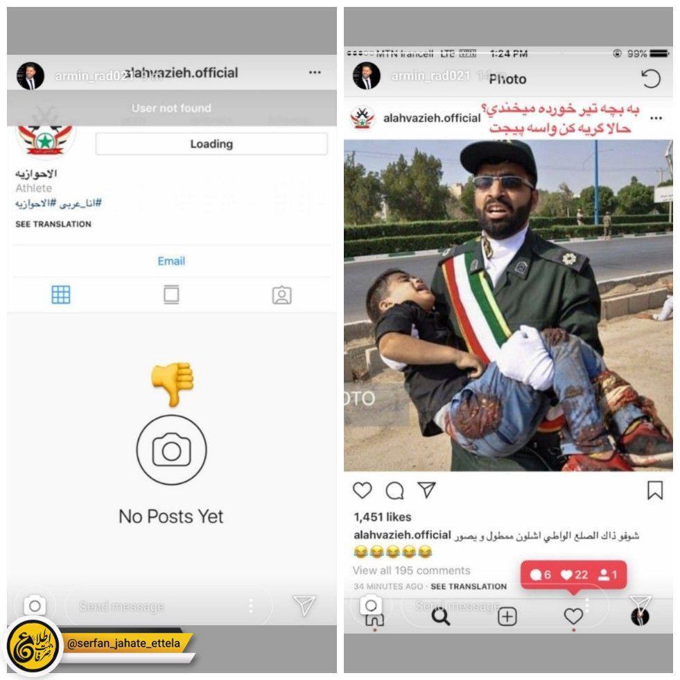 یک هکر ایرانی صفحه اینستاگرام الاحوازیه را هک کرد