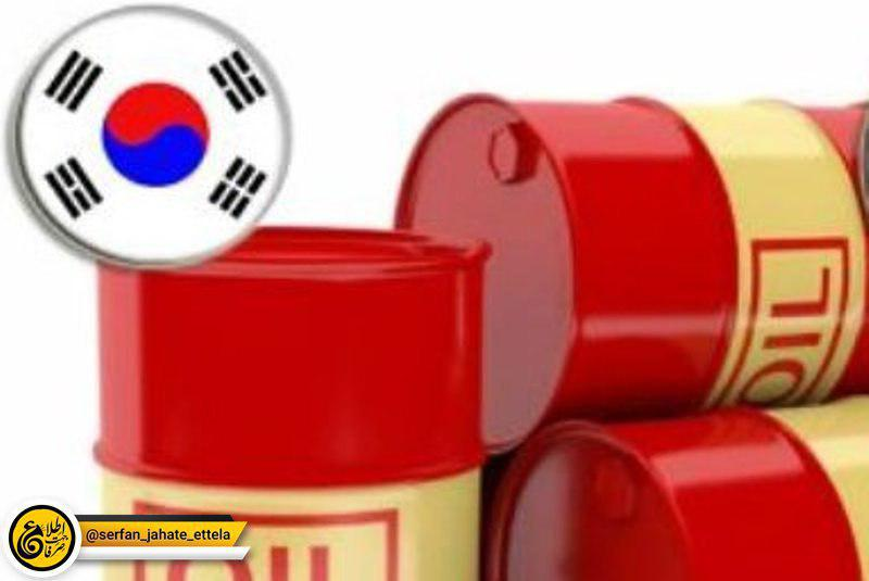 """کره جنوبی واردات نفت از ایران را """"متوقف کرد"""""""