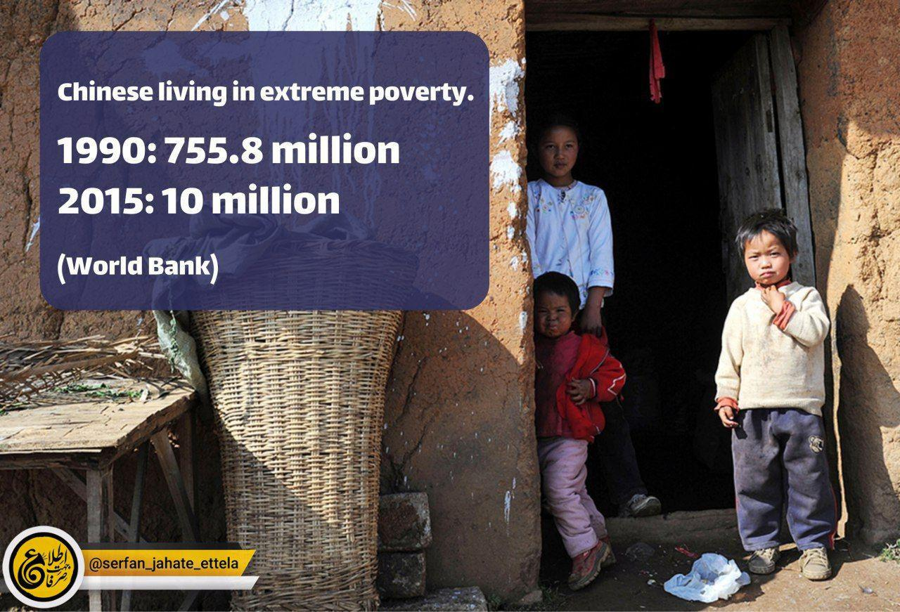 موفقیت خیرهکننده چین در از بین بردن فقر !