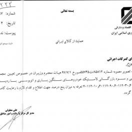 گمرک ایران کاهش تعرفه واردات لاستیک به پنج درصد را ابلاغ کرد