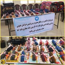 تهیه و توزیع ۱۶۰ بسته کامل وسایل تحصیل در ۴ منطقه محروم خراسان جنوبی