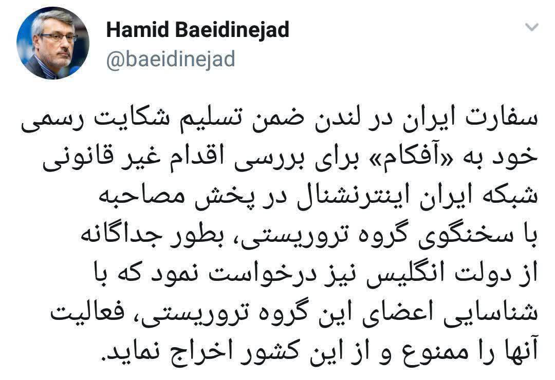 حمید بعیدینژاد، سفیر ایران در لندن: