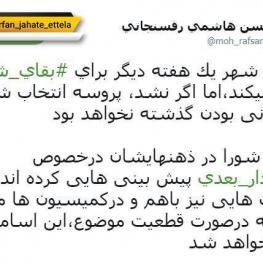محسن هاشمی: یک هفته برای ماندن افشانی تلاش می کنیم