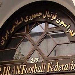 یکی از مدیران فدراسیون فوتبال از یکی از مراجع نامهای دریافت کرده