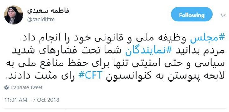 سعیدی (نماینده مجلس): مجلس وظیفه ملی و قانونی خود را انجام داد