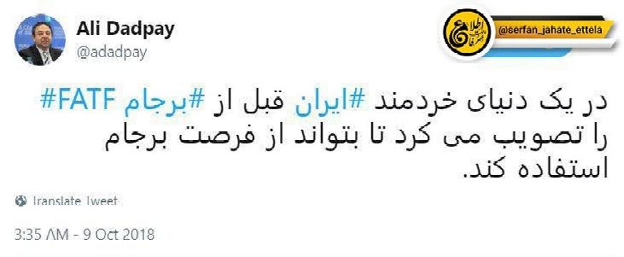 دکتر علی دادپی: در یک دنیای خردمند ایران قبل از برجام FATF را تصویب می کرد
