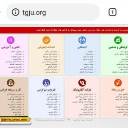 سایت ارائه دهنده قیمت لحظهای دلار و سکه منتسب به «اتحادیه طلا و ارز تهران» هم امروز فیلتر شد