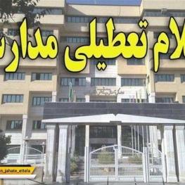 تعطيلی مدارس ماهشهر، بندرامام، هنديجان و اميديه  (خوزستان) به دليل آب گرفتگى