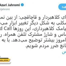 توئیت وزیر ارتباطات در مورد Missed Call های مشکوک