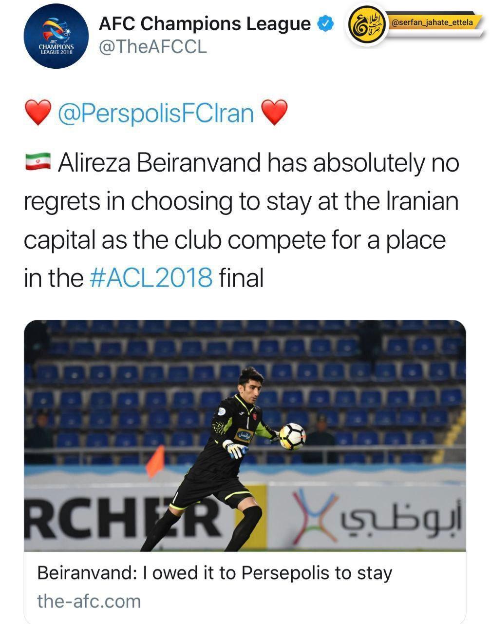 بازتاب مصاحبه علیرضا بیرانوند با AFC در صفحه توییتر لیگ قهرمانان آسیا
