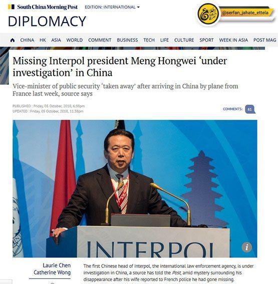 رسانه های چینی: منگ هانگ وی، رئیس اینترپل در بازداشت نهادهای امنیتی است.