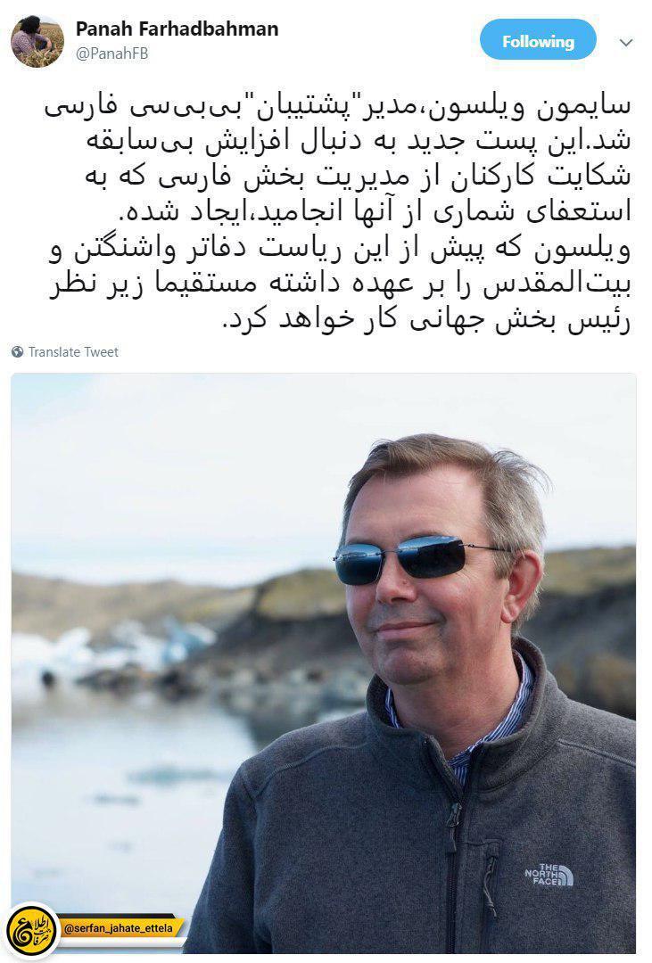 پس معلوم شد اینهمه خداحافظی کارکنان قدیمی با بیبیسی فارسی در مدت اخیر دلیلش چی بود!