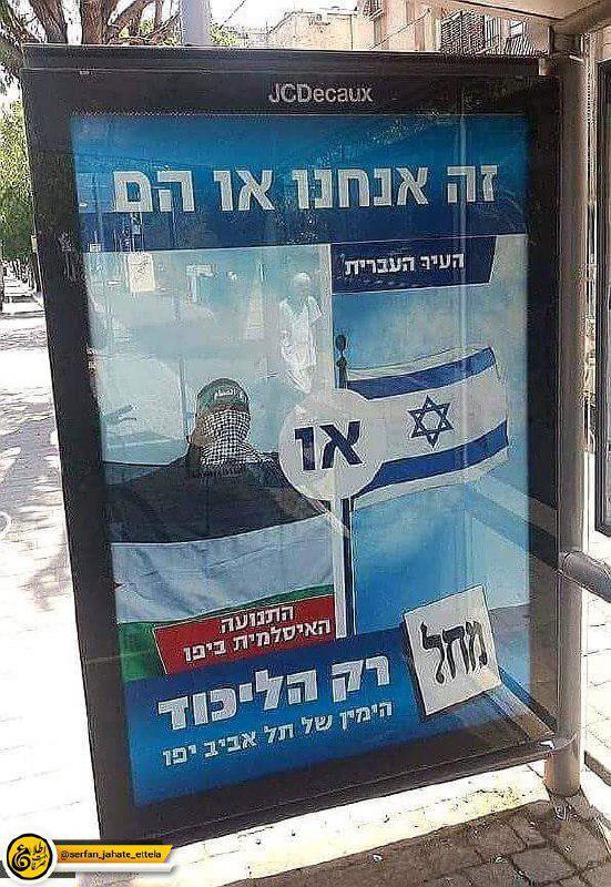 حزب لیکود به رهبری نتانیاهو تبلیغاتی در شهر یافا قرار داده که بر ایده صهیونیسم در سیطره بر فلسطین تاکید کند.