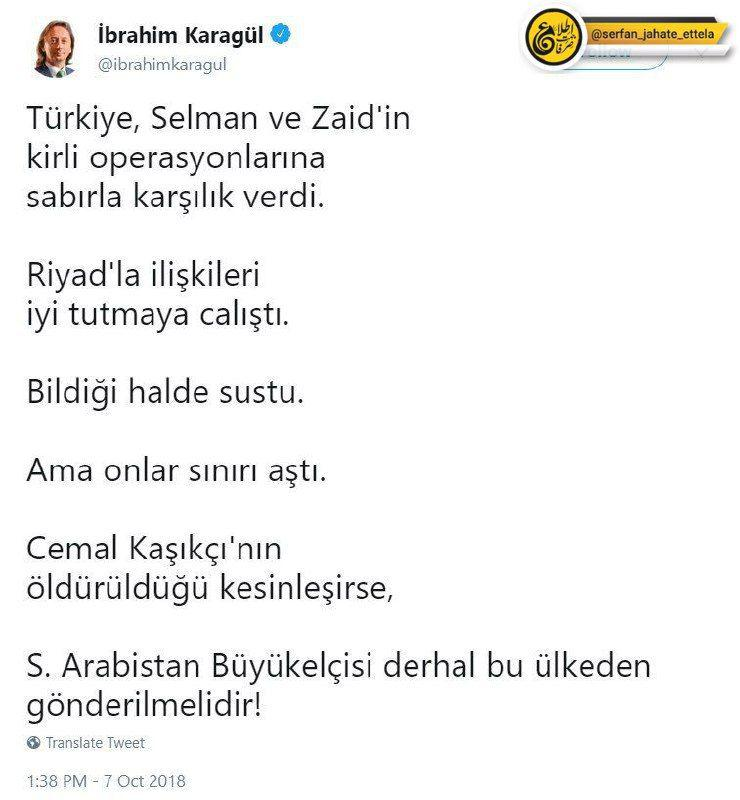 ابراهیم کاراگول سردبیر ینیشفق از نزدیکترین روزنامه نگاران به اردوغان: