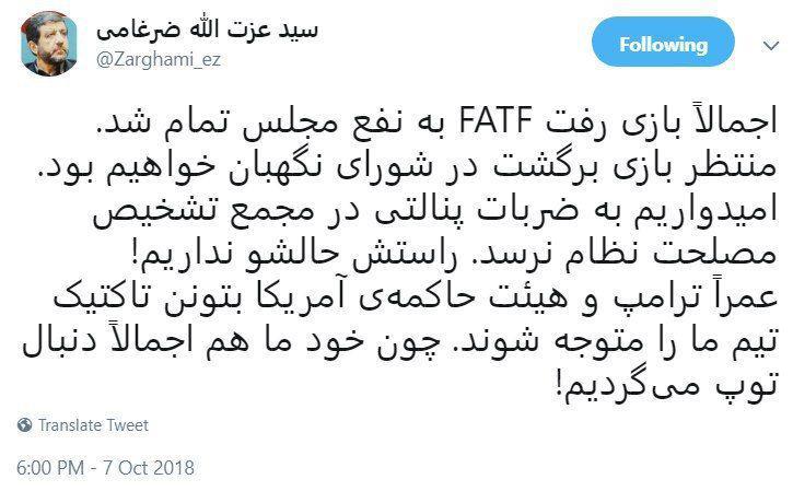 توئیت ضرغامی درباره تصویب FATF در جلسه امروز مجلس: عمراً ترامپ و هیئت حاکمهی آمریکا بتونن تاکتیک تیم ما را متوجه شوند.