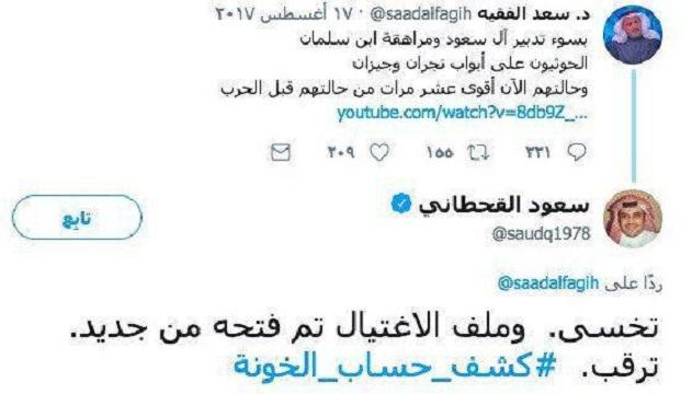 سعود القحطانی از هواداران محمد بن سلمان