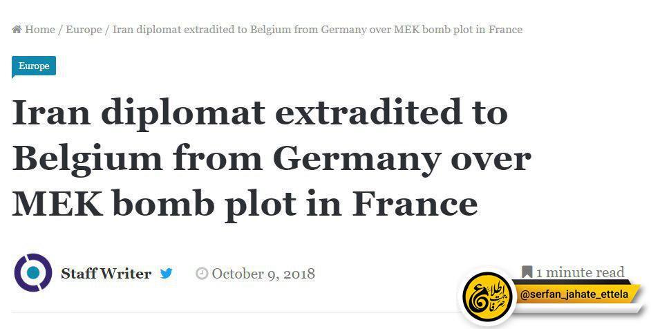 در حالی که پیش از این اعلام شده بود دادگاهی در آلمان با استرداد یک دیپلمات بازداشتشده ایرانی به بلژیک موافقت کرده است