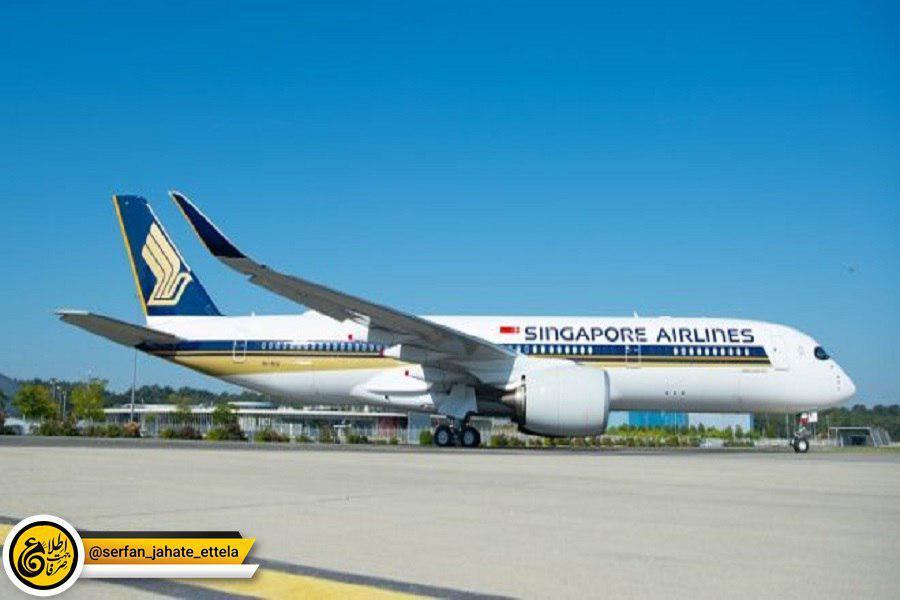 طولانی ترین خط پروازی جهان درسنگاپور راه اندازی میشود