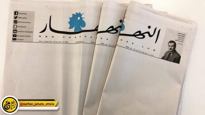 روزنامه النهار چاپ بیروت امروز به طور کامل سفید چاپ شد