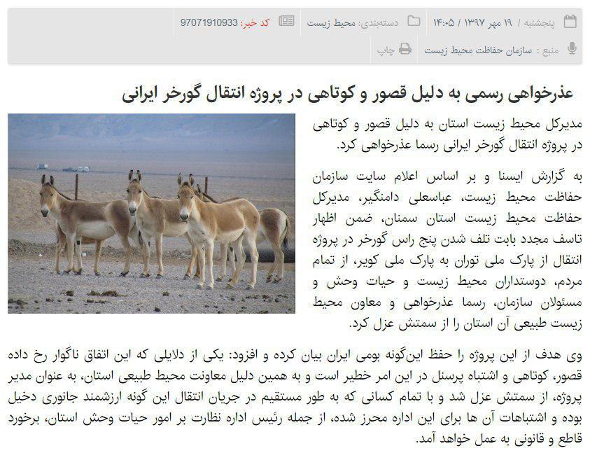 مدیرکل محیط زیست استان سمنان به دلیل قصور و کوتاهی در پروژه انتقال گورخر ایرانی رسما عذرخواهی کرد