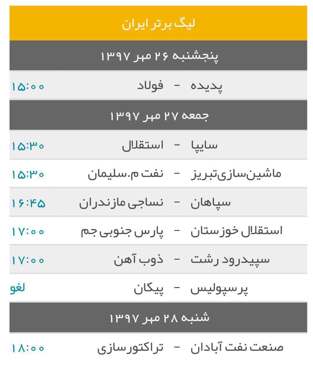 برنامه هفته نهم ليگ برتر فوتبال ايران