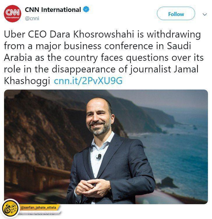 دارا خسروشاهی ازکنفرانس بین المللی سرمایه گذاری در عربستان در اعتراض به ناپدید شدن جمال خاشقجی کنارکشید