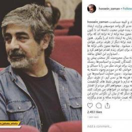 حسین زمان بعد از ۱۶ سال ممنوعالکار بودن مجوز گرفت