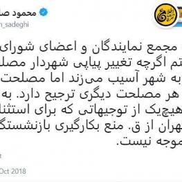 روایت محمود صادقی (نماینده مجلس) از جلسه شب گذشته برای تعیین تکلیف شهردار بازنشسته