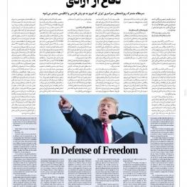 سرمقاله ی مشترک روزنامه های سراسری ایران  خطاب به روزنامه نگاران و خوانندگان مطبوعات جهان