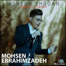 #آهنگ جدید محسن ابراهیم زاده به نام عاشق شدن