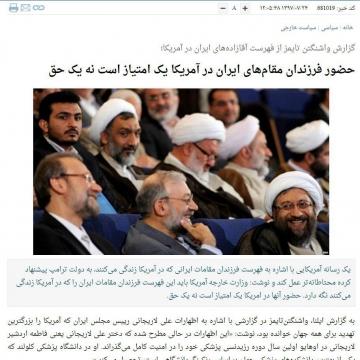 گزارش خبرگزاری ایلنا به نقل از واشنگتن پست در مورد فهرست فرزندان مقامات ارشد ایران در آمریکا