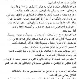 پست اینستاگرامی آذری جهرمی وزیر ارتباطات درباره اقدامات صورت گرفته برای تسهیل ارتباطات اربعین