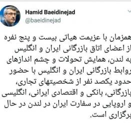 سفیر ایران در انگلیس خبر داد: عزیمت هیاتی بیست و پنج نفره از اعضای اتاق بازرگانی ایران و انگلیس به لندن