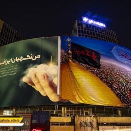 جدیدترین دیوارنگاره میدان ولیعصر «عج» سحرگاه امروز اکران شد.