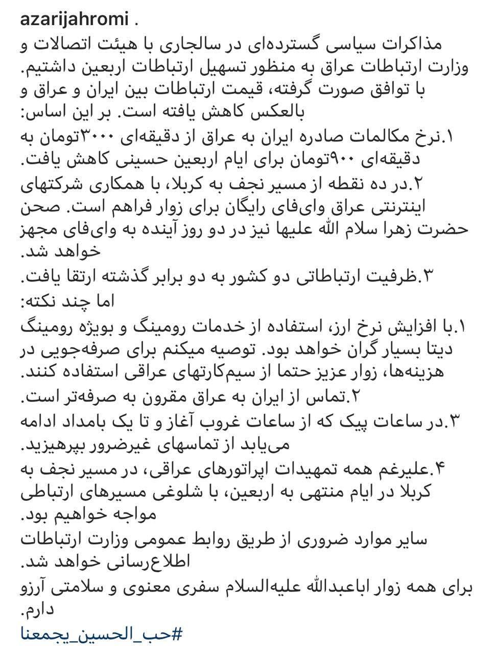 توضیحات وزیر ارتباطات در مورد خدمت رسانی به زائرین اربعین
