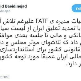سفیر ایران در انگلیس: اجلاس هیات مدیرهی FATF علیرغم تلاش آمریکا و اسرائیل، با تمدید تعلیق ایران از لیست سیاه تبادلات بانکی و مالی تا جلسه بعدی موافقت کرد.