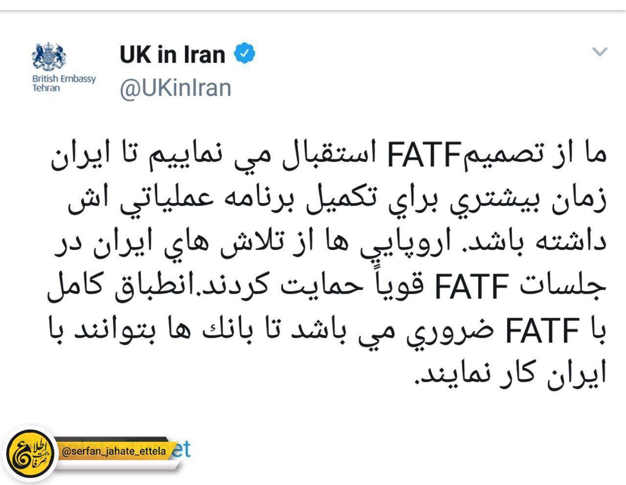 استقبال سفارت بریتانیا در تهران از مهلت FATF به ایران