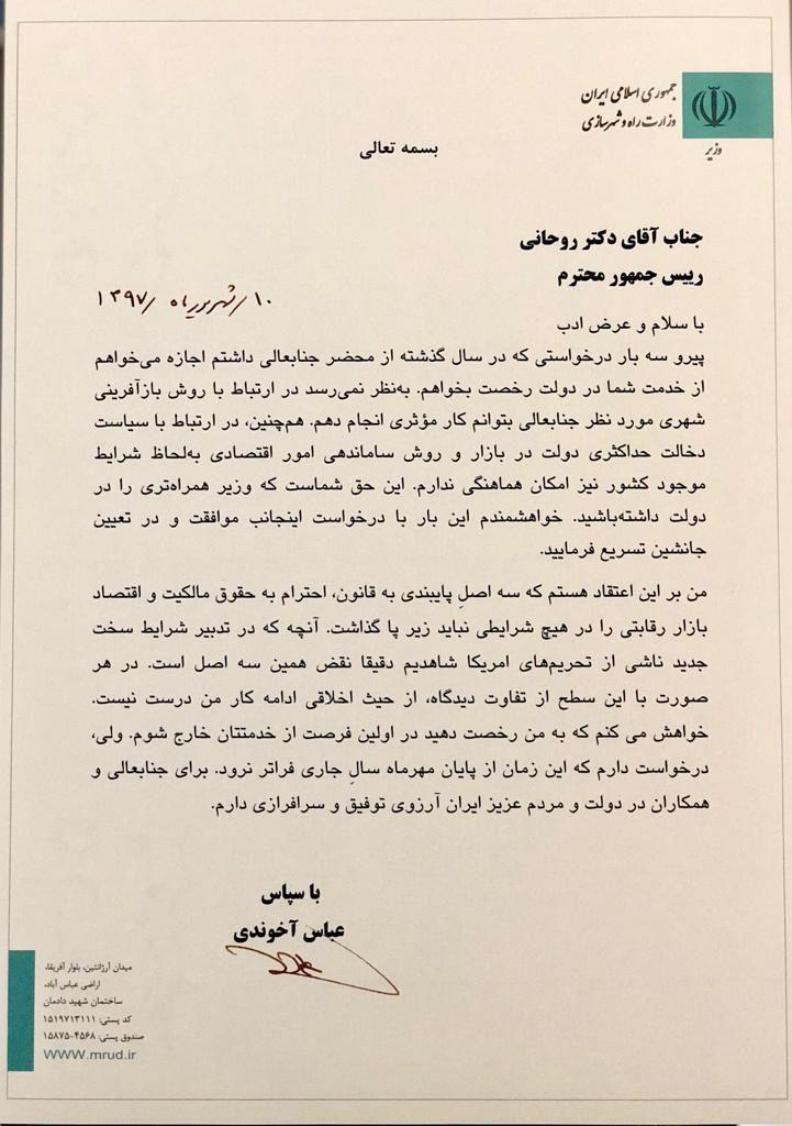 نامه استعفای وزیر راه و شهرسازی