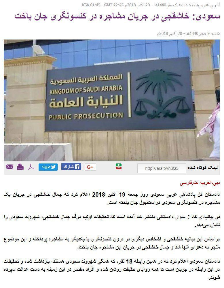 پس از آنکه عربستان سعودی رسما اعلام کرد: خاشقجی در جریان مشاجره در کنسولگری جان باخت