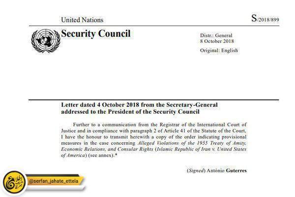 قرار موقت دیوان بین المللی دادگستری درباره شکایت ایران از آمریکا به عنوان سند در شورای امنیت سازمان ملل ثبت شد