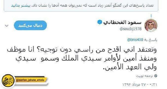 این توییت سعود القحطانی که پیشتر گفته بود، هیچ کاری را بدون دستور پادشاه و ولیعهد انجام نمی دهد