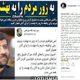 زهرا عاملی (مجری سابق تلویزیون) در واکنش به موضعگیری جدید ضرغامی