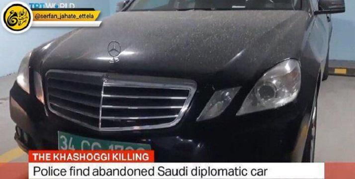 شبکه دولتی تی.آر.تی ترکیه از کشف خودروی مفقود کنسولگری عربستان در یک پارکینگ خصوصی در استانبول خبر داد